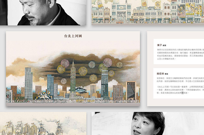 black_bouncin_台北上河圖_網頁設計_客戶案例
