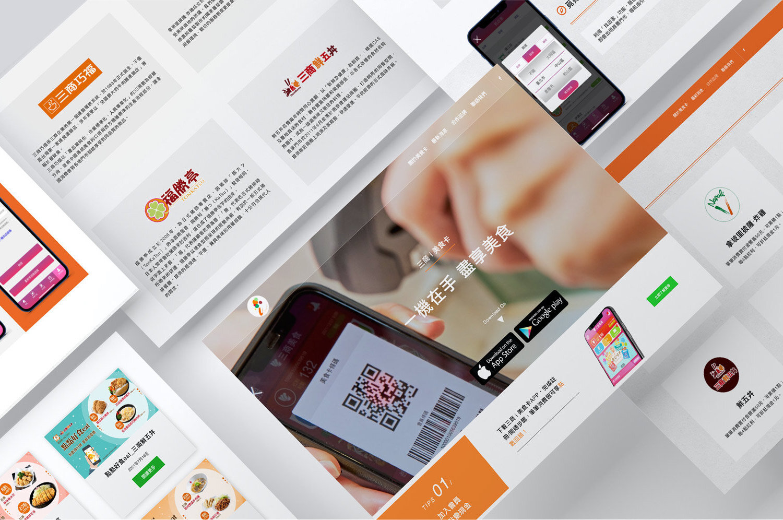 black_bouncin_三商美食app_網頁設計_客戶案例